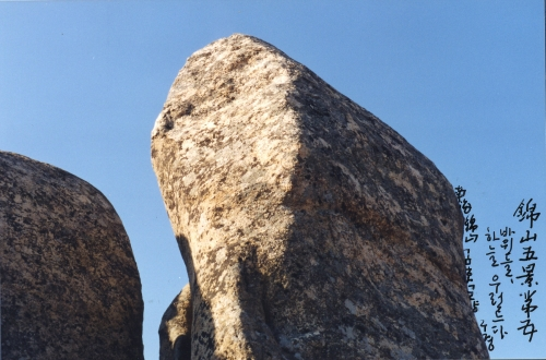 Five sights of the Geumsan Mountain, No. 5: Rocks on the mountaintop looking up to the heavens.
