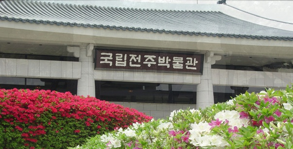 Jeonju National Museum