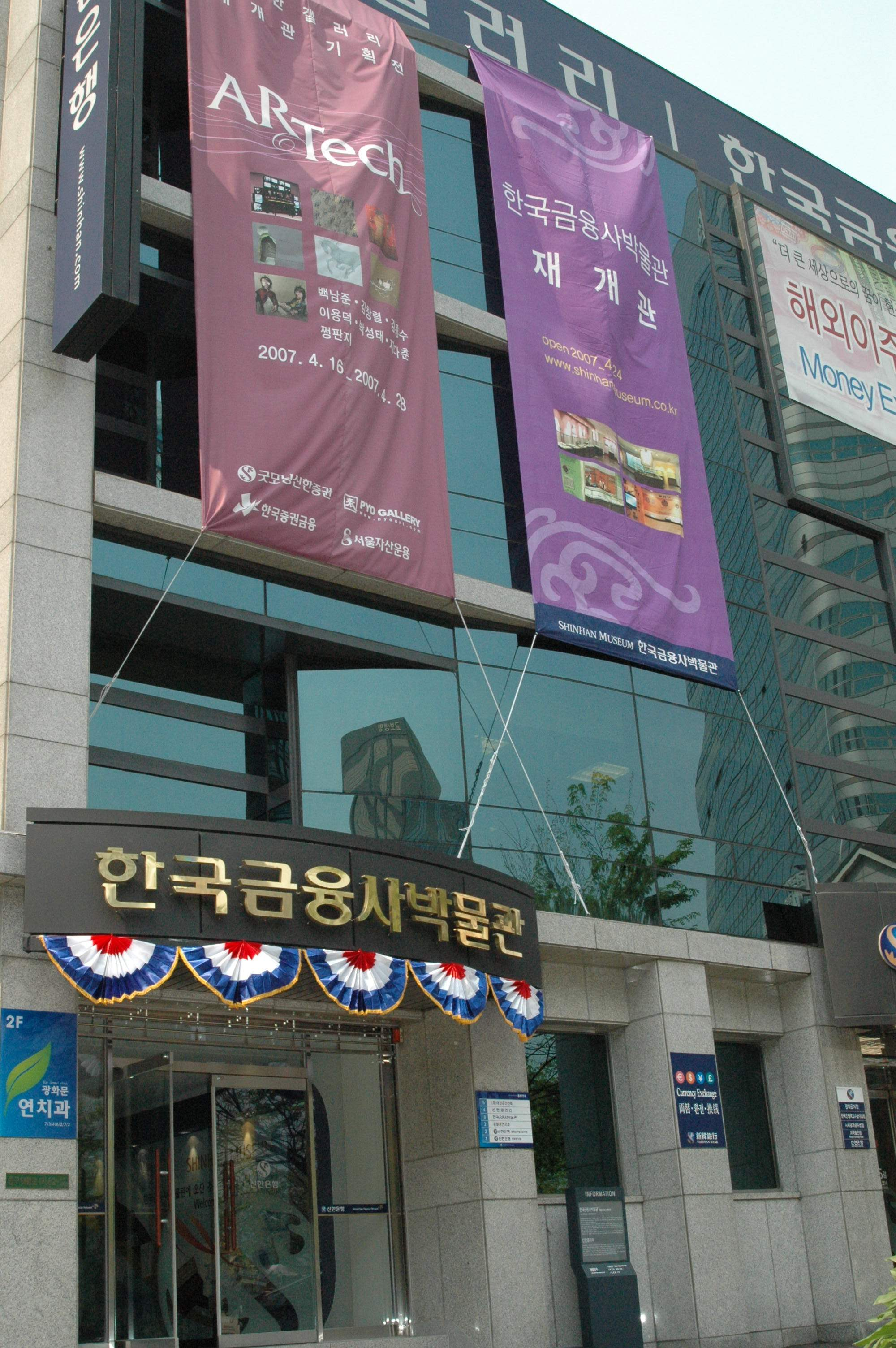Shinhan Gallery